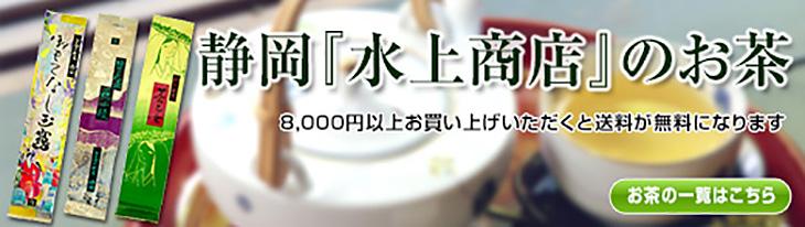 静岡 水上商店のお茶